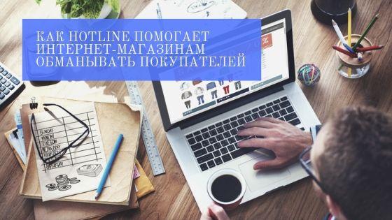 Как Hotline помогает интернет-магазинам обманывать покупателей
